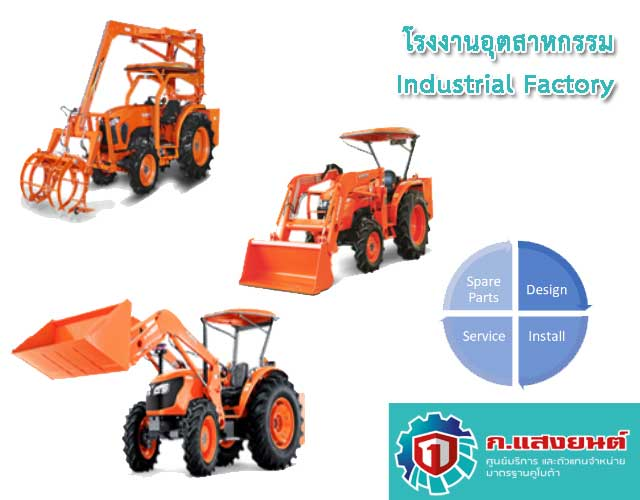 Tractors for industrial plants