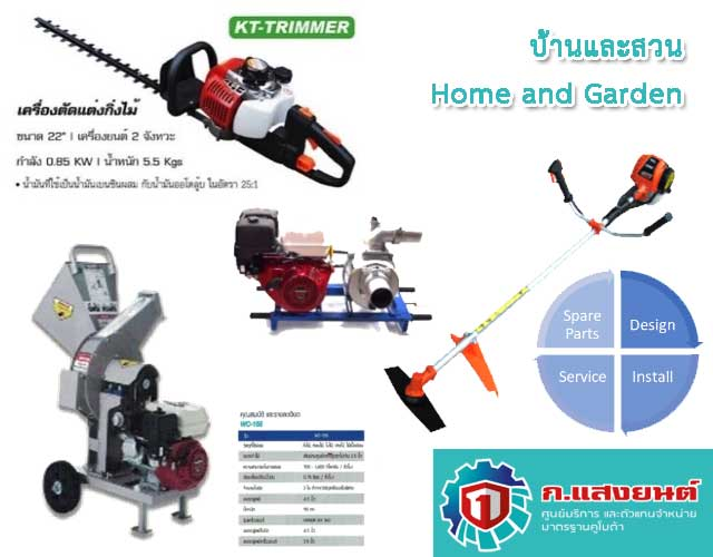 Tools, equipment, home and garden