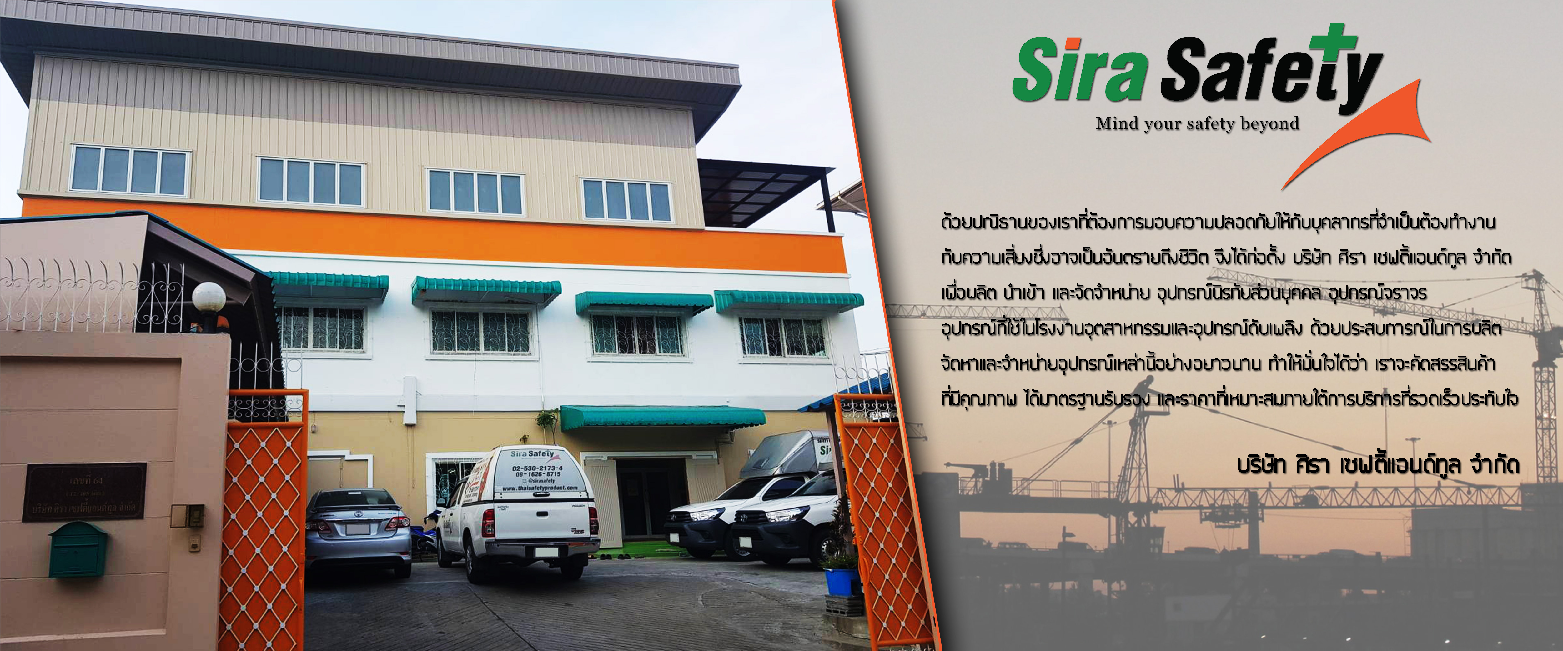 Sira Safety & Tools Co., Ltd.